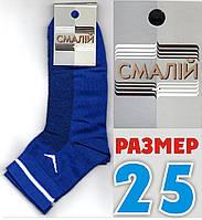 Синие носки мужские с сеткой ассорти Смалий Украина 25р НМЛ-06208, фото 1