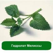 Гидролат Мелиссы, 1 литр
