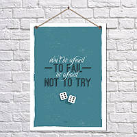 ПОСТЕР Не бойся неудачи