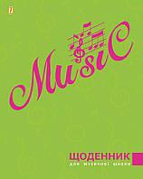 Дневник для музыкальной школы, интегр. (укр) салатовый 910767