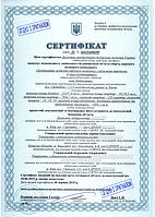 Сертификат ввода объекта в эксплуатацию