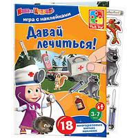 """Набор для творчества  с мягкими наклейками """"Давай лечиться"""" Маша и Медведь VT4206-20 ."""