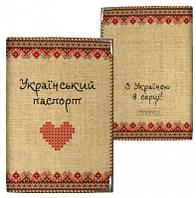 Обложка на паспорт Український паспорт