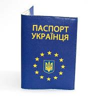 Обложка на паспорт Украинца ЕС