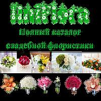 Свадебная флористика | Общий каталог