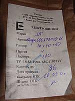 Электрощетка МГ 16х40х50, фото 1