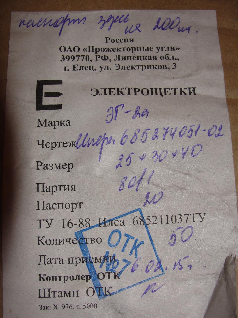 Электрощетка ЭГ 2А 25х30х40 РАСПРОДАЖА