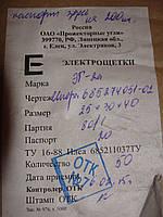 Электрощетка ЭГ 2А 25х30х40 РАСПРОДАЖА, фото 1
