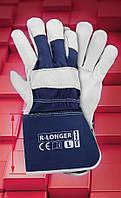Защитные перчатки R-LONGER.Перчатки рабочие кожаные