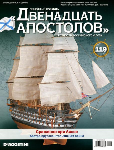 Линейный корабль «Двенадцать Апостолов» №119
