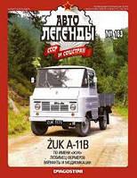 Автолегенды СССР №163