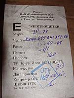 Электрощетка ЭГ 74 25х50х64 распродажа, фото 1