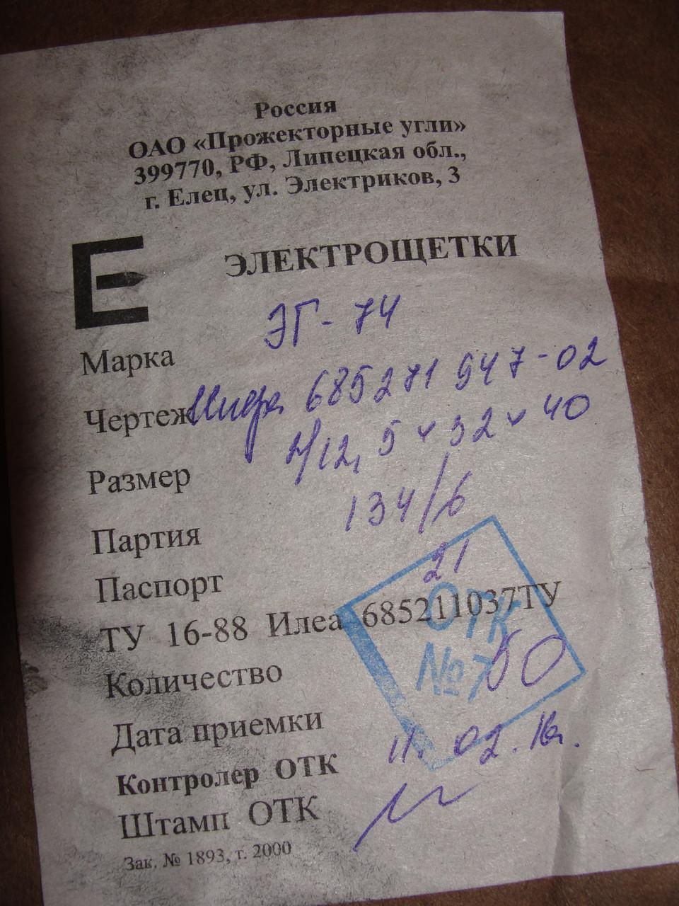 Электрощетка ЭГ 74 2/12,5х32х40 РАСПРОДАЖА