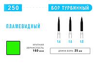 Бор пламевидный   турбинный 250   крупное зерно. ⌀ 1.4; 1.6; 1.8 (зелен) 25mm