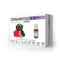 Гельминтал сироп для щенков и собак менее 10 кг (E204)