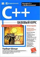 C++: базовый курс, 3-е издание. Шилдт Г.