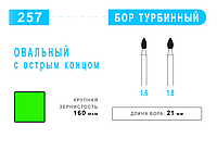 Бор  овальный острым концом турбинный 257    крупное зерно. ⌀ 1.6; 1.8 (зелен) 21mm