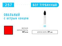Бор  овальный острым концом турбин. 257   мелкое зерно. ⌀ 2.3 (красн) 21mm