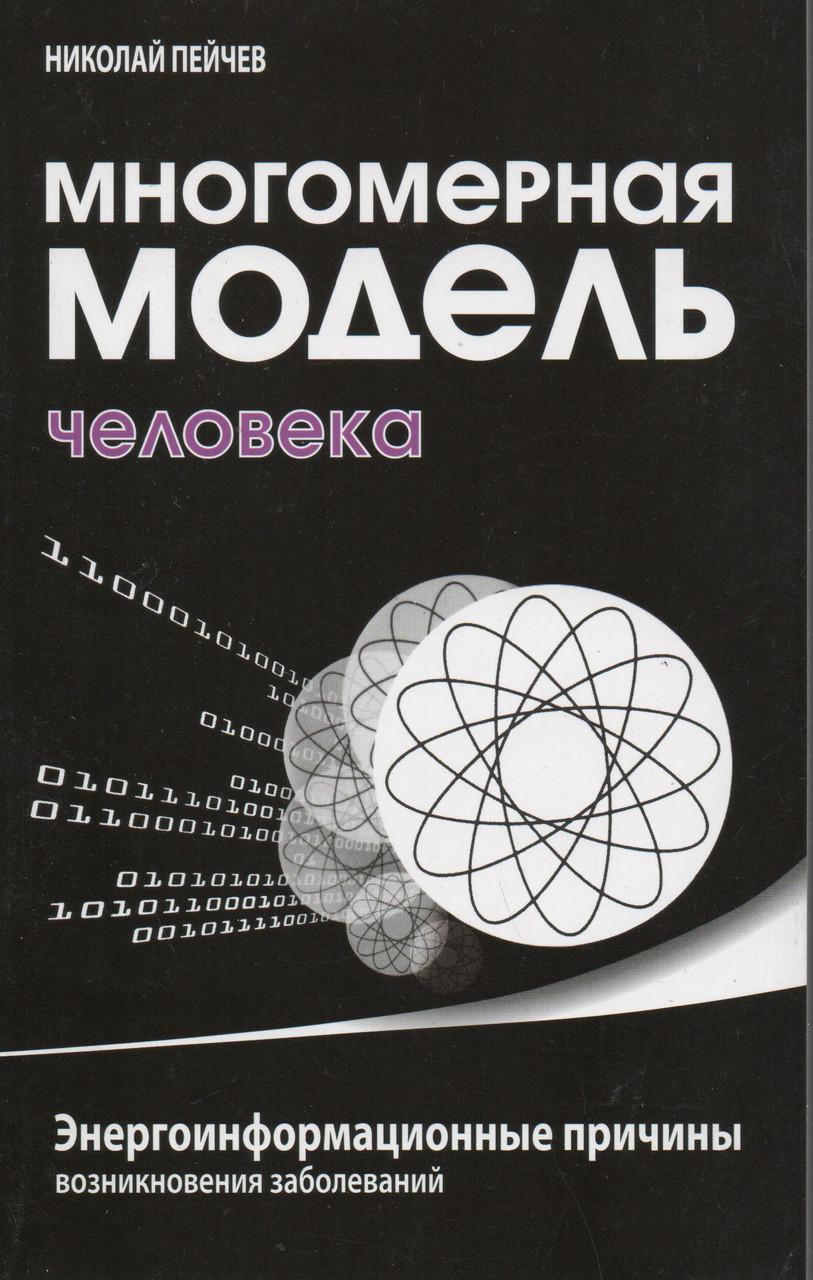 Многомерная модель человека. Николай Пейчев