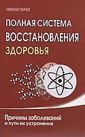Полная система восстановления. Причины заболеваний и пути их устранения. Николай Пейчев