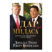 Дональд Трамп , Роберт Кийосаки  - Дар Мидаса