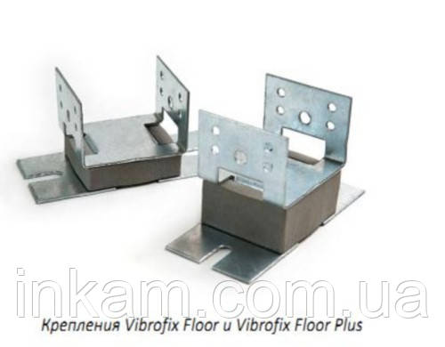 Звукоізоляційне кріплення Vibrofix floor Plus звукоізоляція підлоги на лагах