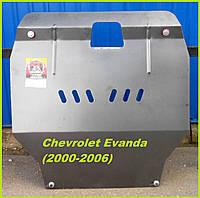 Защита картера двигателя и КПП Шевроле Эванда (2000-2006) Chevrolet Evanda