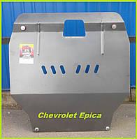 Защита картера двигателя и КПП Шевроле Эпика (2007-) Chevrolet Epica