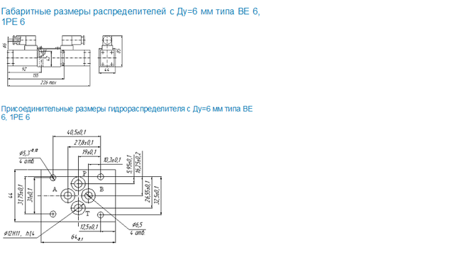 На фото показаны габаритные и присоединительные размеры Гидрораспределителей ВЕ6, РХ06, 1РЕ6, РЕ6.3