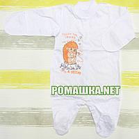 Человечек для новорожденного р. 62 ткань МУЛЬТИРИПП 100% тонкий хлопок ТМ Белоснежка 3112 Бежевый
