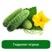 Гидролат огурца, 1 литр
