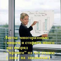 Пленка-прилипайка для тренингов,презентаций 60х80