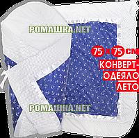 Летний конверт-одеяло на выписку 75Х75 Якоря Точка, верх и подкладка хлопок, внутри синтепон 3077 Голубой
