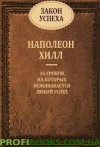 Закон Успеха Наполеон Хилл