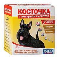 """Витамины АВЗ Косточка """"Янтарная кислота"""" витаминно-минеральная добавка для собак (100таб)"""