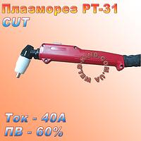 Плазмотрон РТ-31 (CUT-40)