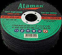 Круг отрезной Ataman 41 54С 115х2.0х22.23 (40-120) (25 шт/уп)