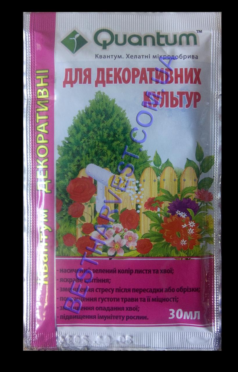 Удобрение Квантум «Декоративные культуры» 30мл, оригинал