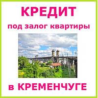 Кредит под залог квартиры в Кременчуге