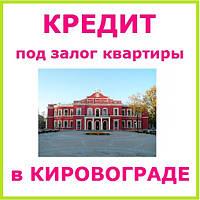 Кредит под залог квартиры в Кировограде