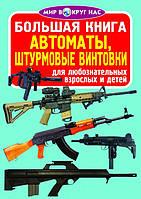 БАО Большая книга. Автоматы, штурмовые винтовки