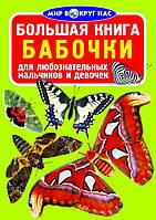 БАО Большая книга. Бабочки