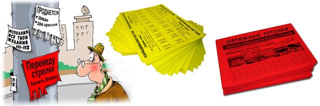 Ризография объявлений на цветной бумаге, печать объявлений на цветной бумаге