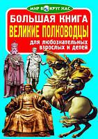 БАО Большая книга. Великие полководцы