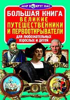 БАО Большая книга. Великие путешественники и перво