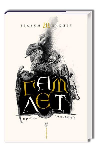 Книга Гамлет, принц данський. Вільям Шекспір
