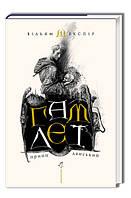 Книга Гамлет, принц данський. Вільям Шекспір, фото 1
