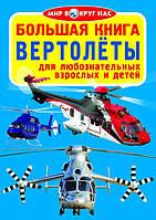 БАО Большая книга. Вертолеты