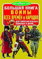 БАО Большая книга. Воины всех времен