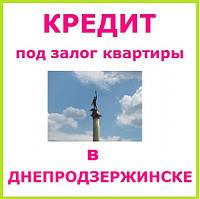 Кредит под залог квартиры в Днепродзержинске